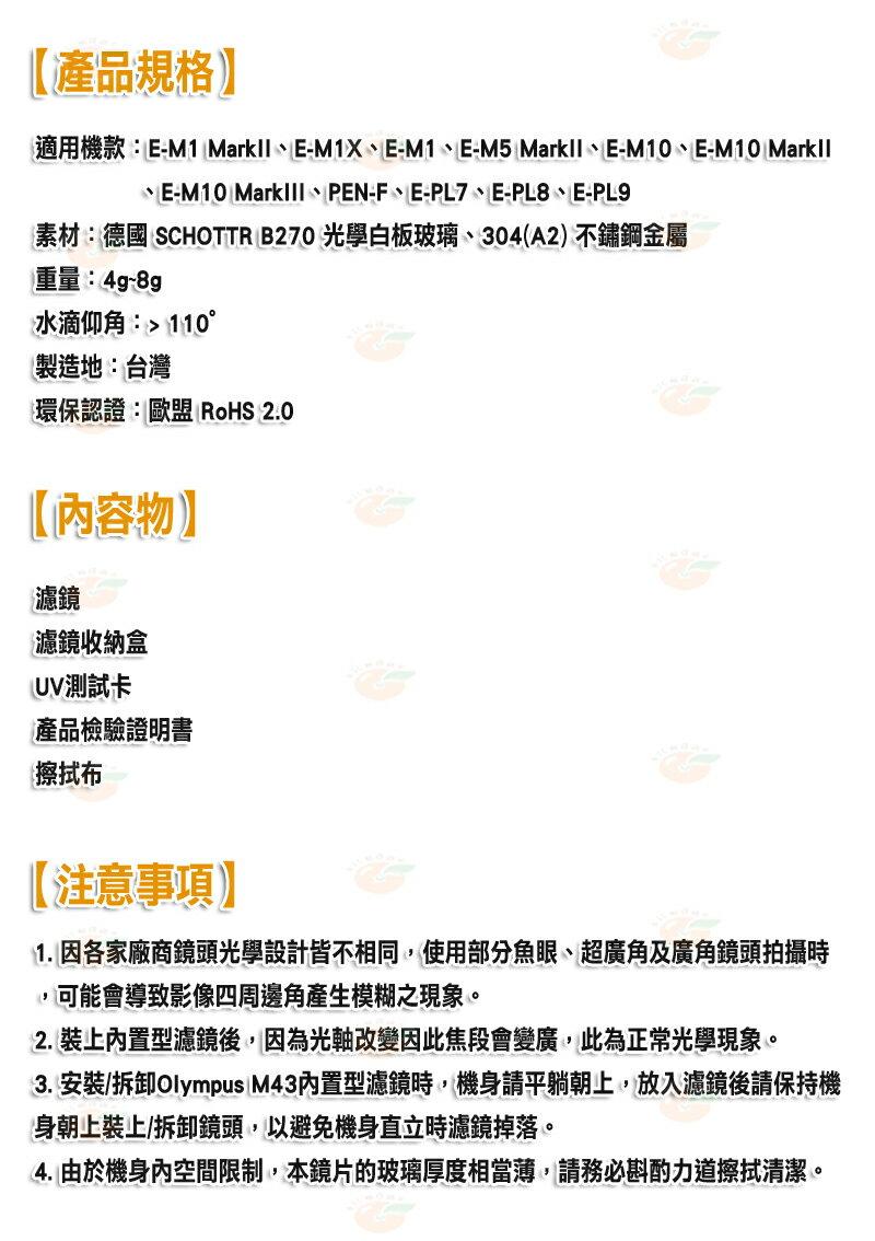 @3C 柑仔店@ STC Clip Filter ND16 內置型 減光鏡 for Olympus M43 公司貨 4