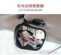 車內寶寶後視鏡兒童後排觀察鏡baby安全座椅廣角汽車輔助觀後鏡 居家