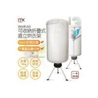 快速乾衣推薦烘衣機到【新風尚潮流】 Meekee 可收納 折疊式 直立 烘衣架 烘衣機 MK-CD901就在NewSTYLE新風尚潮流推薦快速乾衣推薦烘衣機