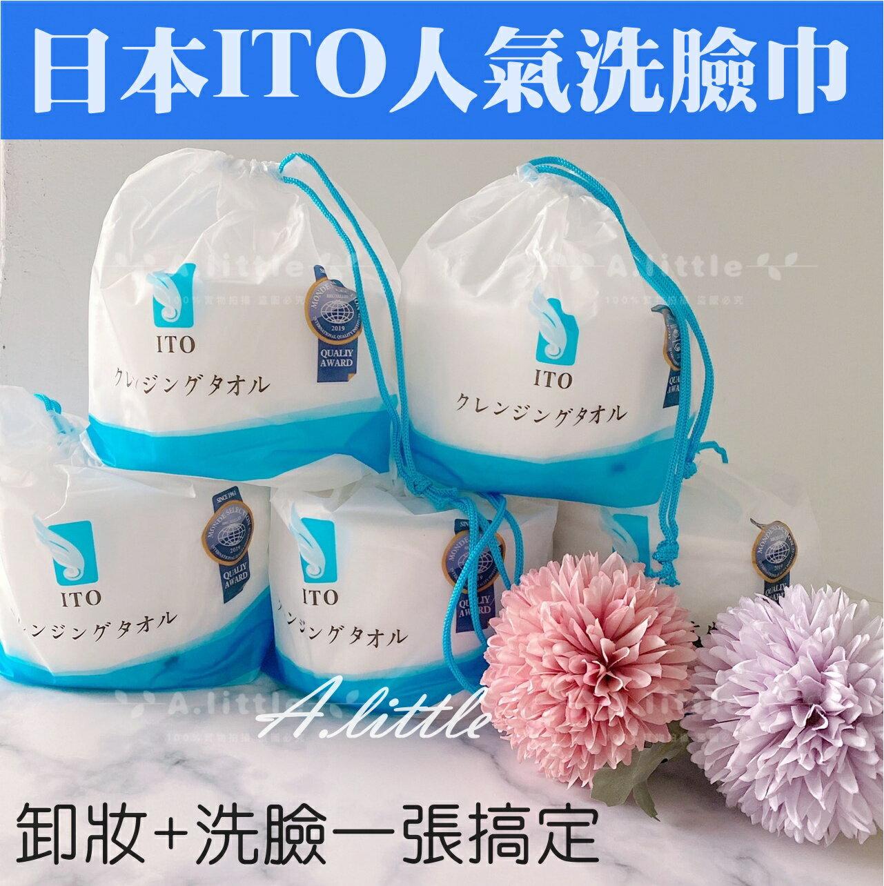 日本 🇯🇵ITO 純棉洗臉巾