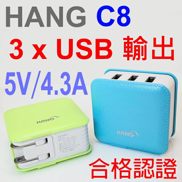 【三輸出】HANG C8 4.3A 時尚皮革紋路 三孔旅行充電頭/電源供應器/旅充/商檢合格/手機平版/HTC/ASUS/SAMSUNG/SONY/小米-ZY