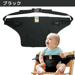 日本製 Eightex 簡易座椅安全帶(黑色) 多功能餐椅帶 座椅套 攜帶方便*夏日微風*