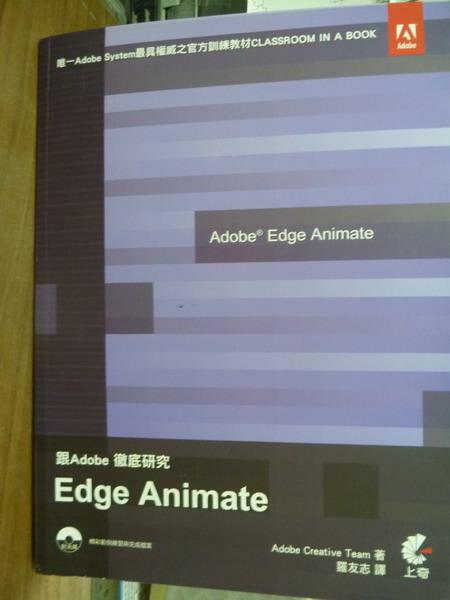 ~書寶 書T9/電腦_QKA~跟Adobe徹底研究Edge Animate_有光碟