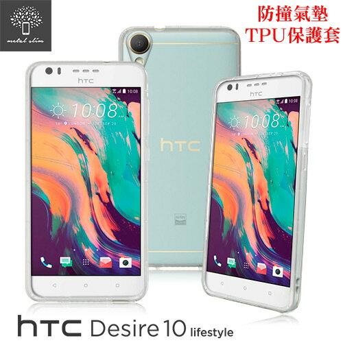 【愛瘋潮】Metal-Slim HTC Desire 10 lifestyle 防撞氣墊TPU 手機保護套 手機殼