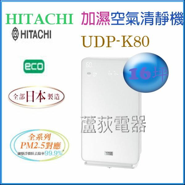 【日立~蘆荻電器】全新【HITACHI 日立集塵/脫臭/加濕三合一空氣清淨機 】UDP-K80另售UDP-J60.UDP-J70.UDP-K90.UDP-LV100.UDP-J110