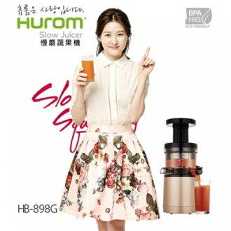 【HUROM】慢磨蔬果機 HB-898 [ 韓國原裝進口 ] 新品上市(金)