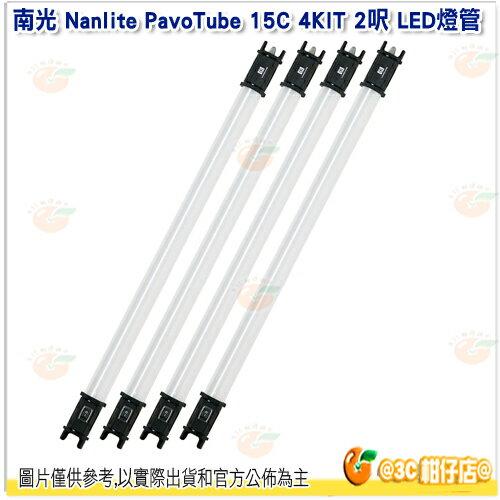 【滿1800元折180】 南冠 南光 Nanlite PavoTube 15C 4KIT 2呎 LED燈管 公司貨 光棒 補光燈 可調色溫電池式