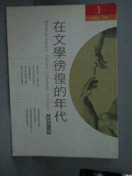 【書寶二手書T9/短篇_LFD】在文學徬徨的年代_郭強生