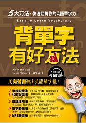 背單字有好方法--5大方法,快速翻轉你的英語單字量(附MP3)