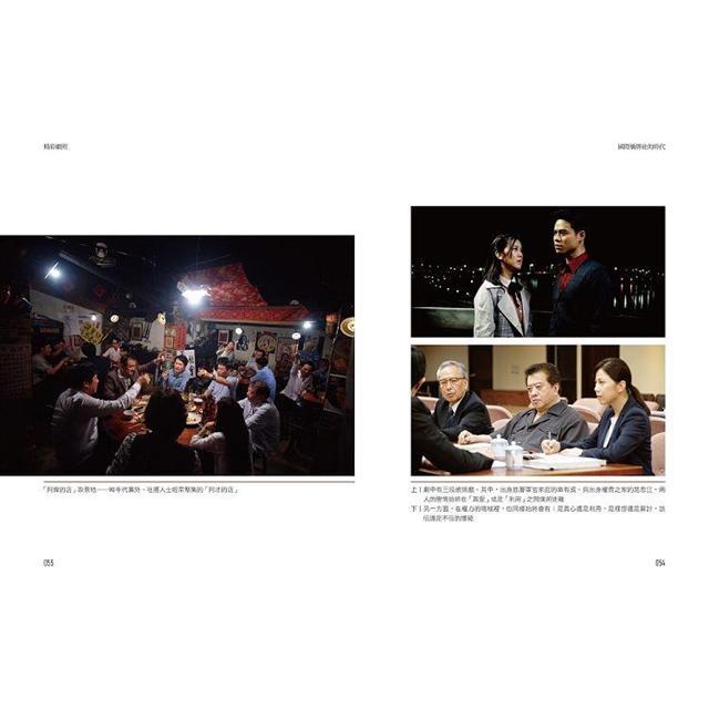 國際橋牌社的時代:九0年代台灣民主化歷程傳奇故事˙原創戲劇 4