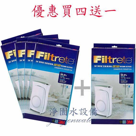 3M淨呼吸空氣清淨機 超濾淨型進階版/高效版專用濾網(含活性碳)-6、8、10坪通用 特價買4送1