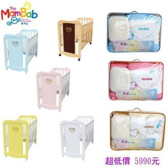 *美馨兒* 夢貝比嬰兒床-彩虹貝比-乳母小床(五色可挑)+蝴蝶寢具六件組(S號) 5990元來店(電)另有優惠