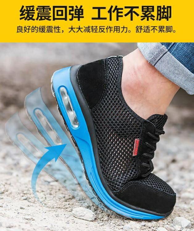 火爆好貨-勞保鞋男士老保輕便軟底女士安全工作透氣工鞋 -盛行華爾街