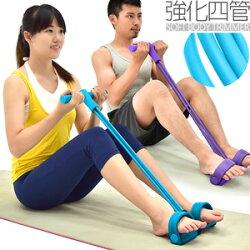 4四管腳踏拉繩拉力器(拉力繩拉力帶.彈力繩彈力帶.健腹機健腹器擴胸器.運動健身器材.推薦哪裡買trx-1專賣店)D080-JD03