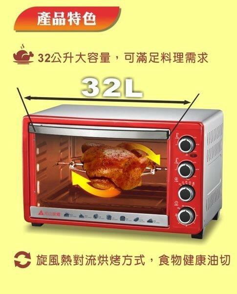 【元山家電】雙溫控旋風五段火力控制電烤箱 32L YS-5320OT