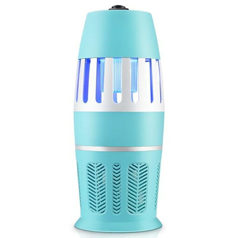 滅蚊燈 臥室內家用捕蚊神器驅蚊滅蚊神器電蚊器插電式 雙12購物節