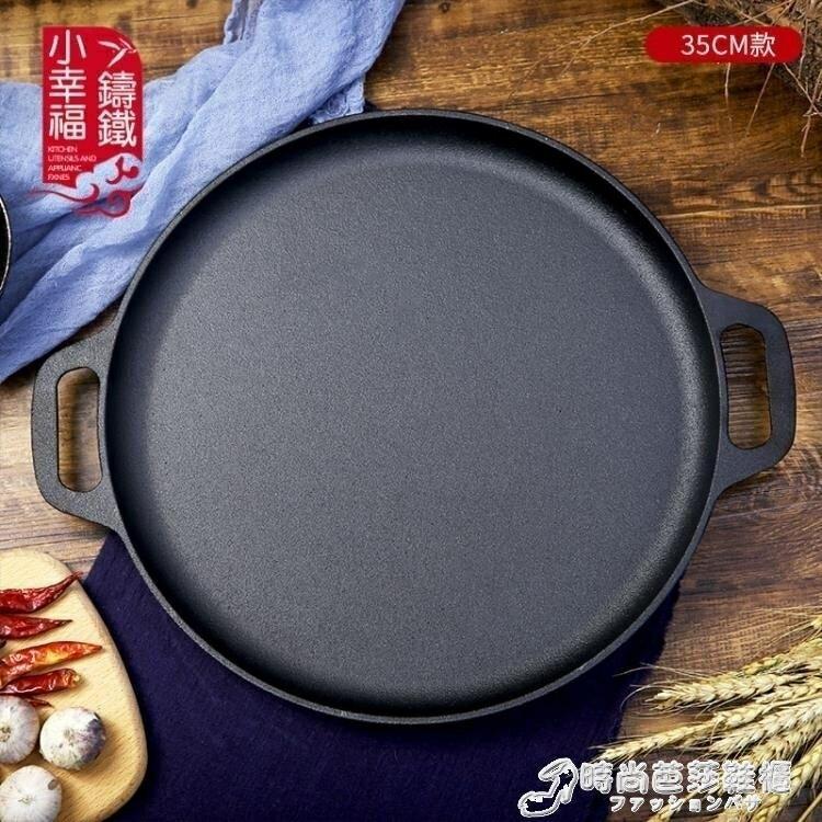 加厚雙耳鑄鐵無涂層鏊子煎餅手抓餅煎蛋鍋生鐵家用烙餅煎蛋鍋不黏