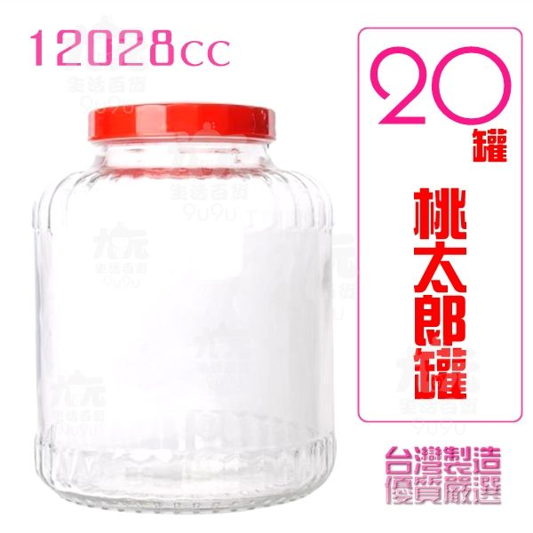 【九元生活百貨】20罐桃太郎罐 玻璃罐 藥酒瓶 釀酒瓶 漬物罐