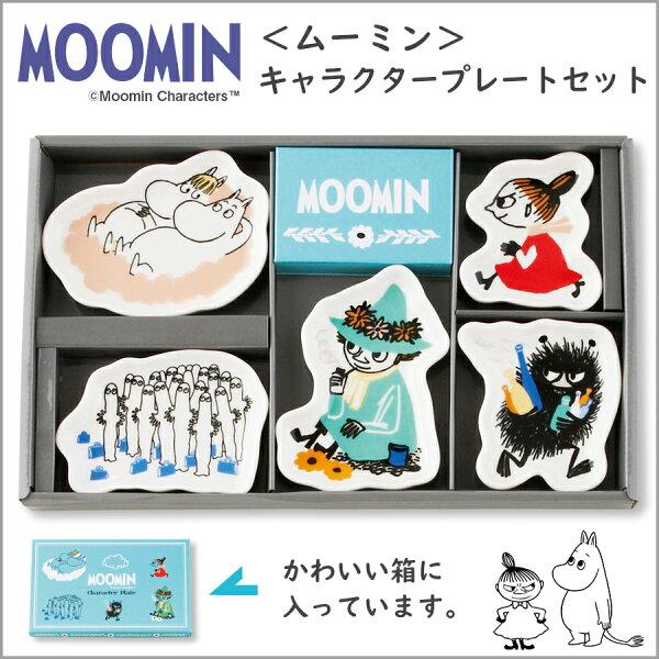 |現貨|日本空運MOOMIN姆明嚕嚕咪5入造型豆皿醬料碟禮盒組|陶瓷小碟日本瓷器嚕嚕咪現貨