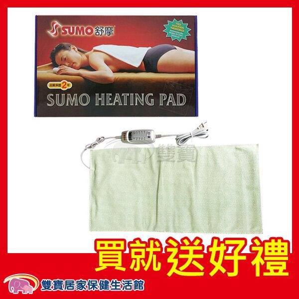 【贈好禮】舒摩熱敷墊 SUMO 熱敷墊 14x27 電毯 濕熱電毯 銀色控制器
