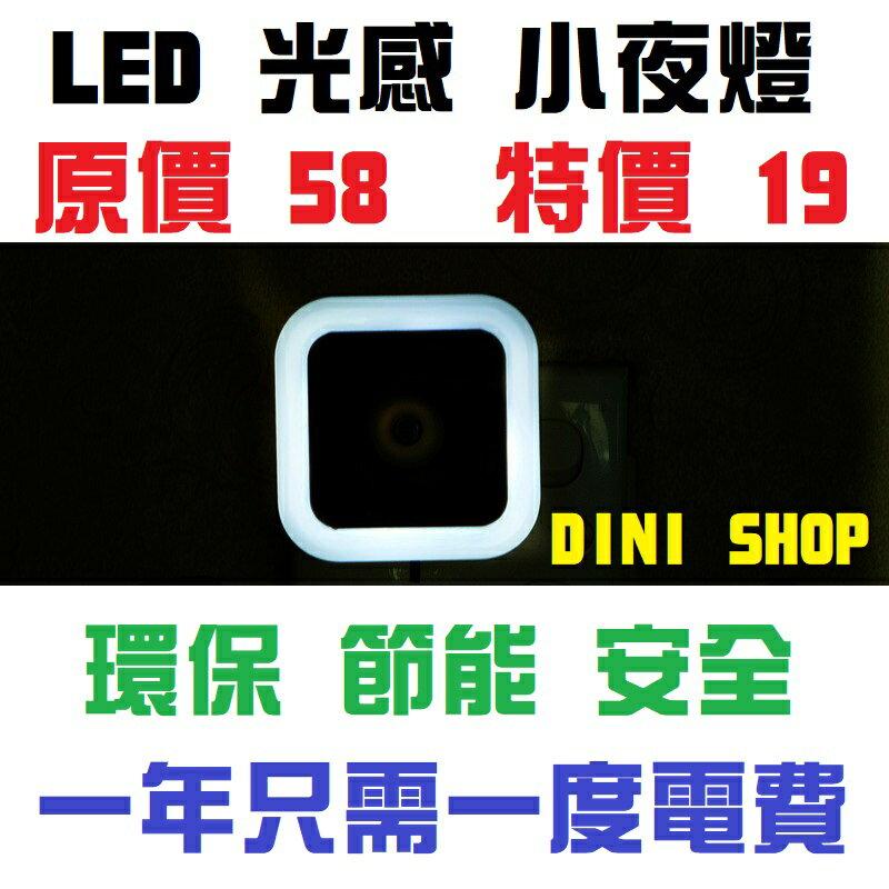 光控 LED 夜燈 省電 節能 自動開關 氣氛燈 光感 (A164) DINISHOP 滿百才出貨