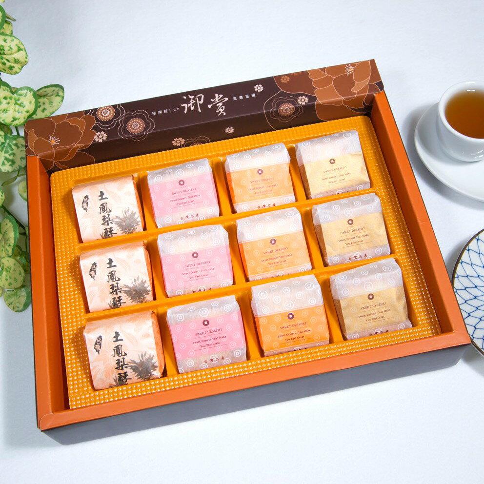 台南十二佃-台灣伴手禮鳳梨水果酥禮盒-12入一盒