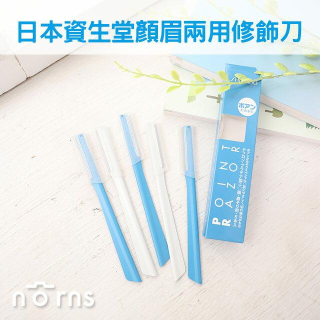 NORNS【日本資生堂顏眉兩用修飾刀】一盒五入 Shiseido 安全修眉刀 不鏽鋼POINT RAZOR