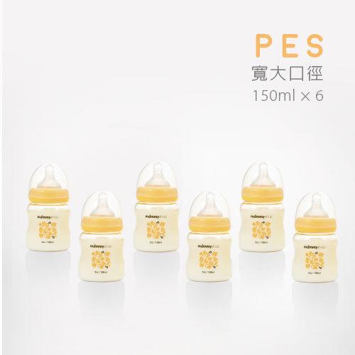 小奶娃婦幼用品:媽咪小站-母感體驗PES防脹氣奶瓶寬口150ml6入