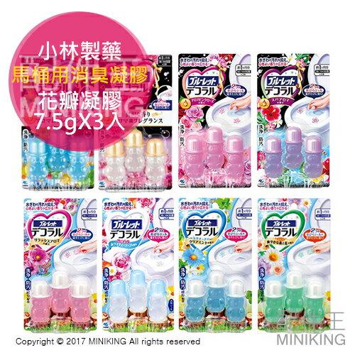 【配件王】現貨 日本 小林 小熊 馬桶用消臭凝膠 小花花瓣凝膠 單盒 3入 皂香 花香 薄荷 玫瑰