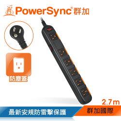 群加 Powersync 一開六插安全防雷防塵延長線/2.7m(TPS3N6DN0027)
