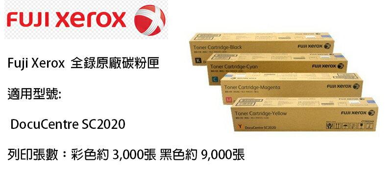 【歐菲斯辦公設備】 Fuji Xerox 全錄 影印原廠碳粉 原廠黑色 可印約 9,000張 CT202246