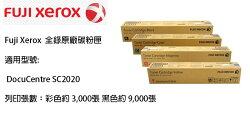 【歐菲斯辦公設備】 Fuji Xerox 全錄 影印原廠碳粉 原廠藍色 可印約 3,400張  CT202247