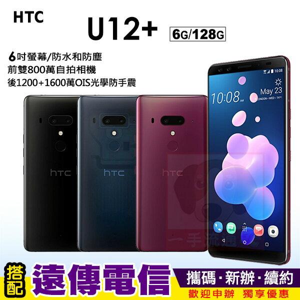 HTC U12+  /  U12 PLUS 128G 攜碼遠傳4G上網月租方案 手機優惠 0