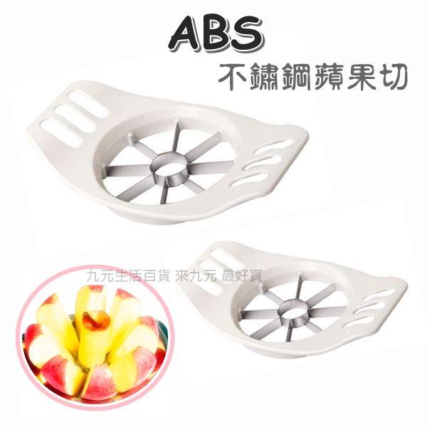 【九元生活百貨】ABS不鏽鋼蘋果切 蘋果切片器