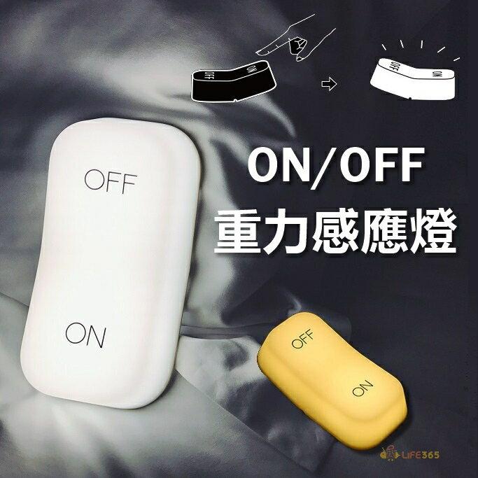 重力感應 ON-OFF 開關燈 充電式LED小夜燈 桌燈 檯燈 補光燈 夜燈 桌面 床頭燈【RS685】