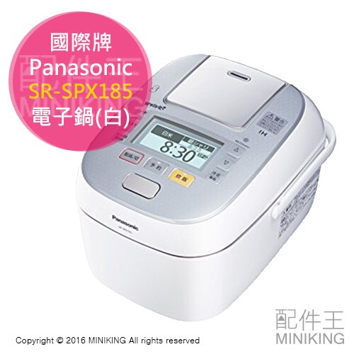 【配件王】 日本代購 一年保 Panasonic 國際牌 白 SR-SPX185 電子鍋 10人份 蒸氣變壓 IH飯鍋