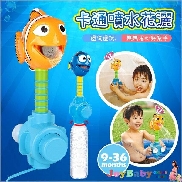 兒童洗澡戲水玩具小丑魚水龍頭噴水花灑-JoyBaby
