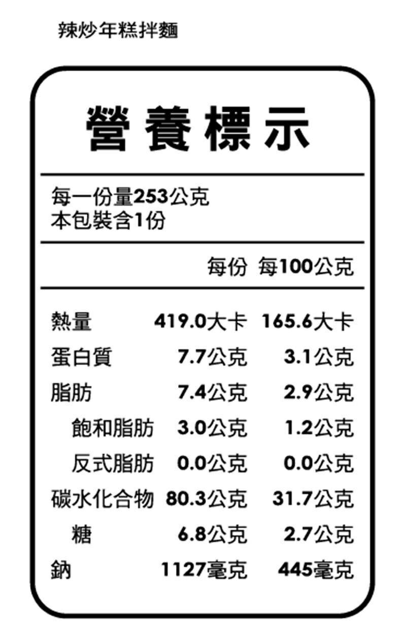 OHCHEF 辣炒年糕拌麵料理包253g