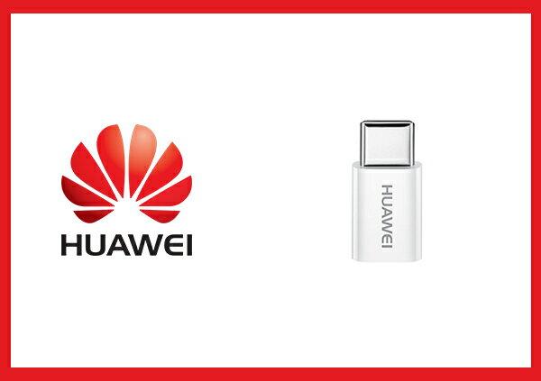 HUAWEI華為原廠MicroUSB轉Type-C轉接頭(台灣盒裝拆售款)