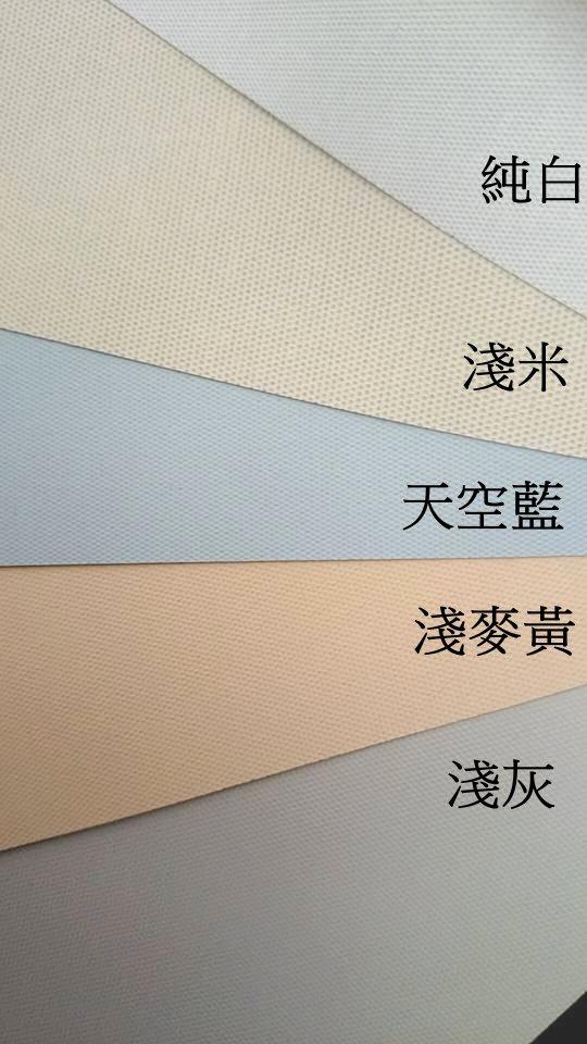 【訂製品】窗簾 遮光捲簾 簡約風格 特價基本款 (最低訂購數量:15)