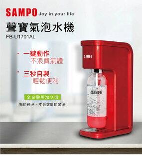 SAMPO聲寶氣泡水機FB-U1701AL不需插電(附氣泡水瓶+鋼瓶)