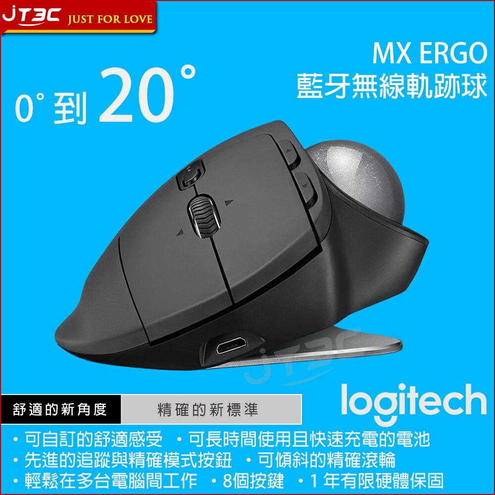 ~點數 15% 折 80~Logitech 羅技 MX ERGO 無線藍牙軌跡球滑鼠