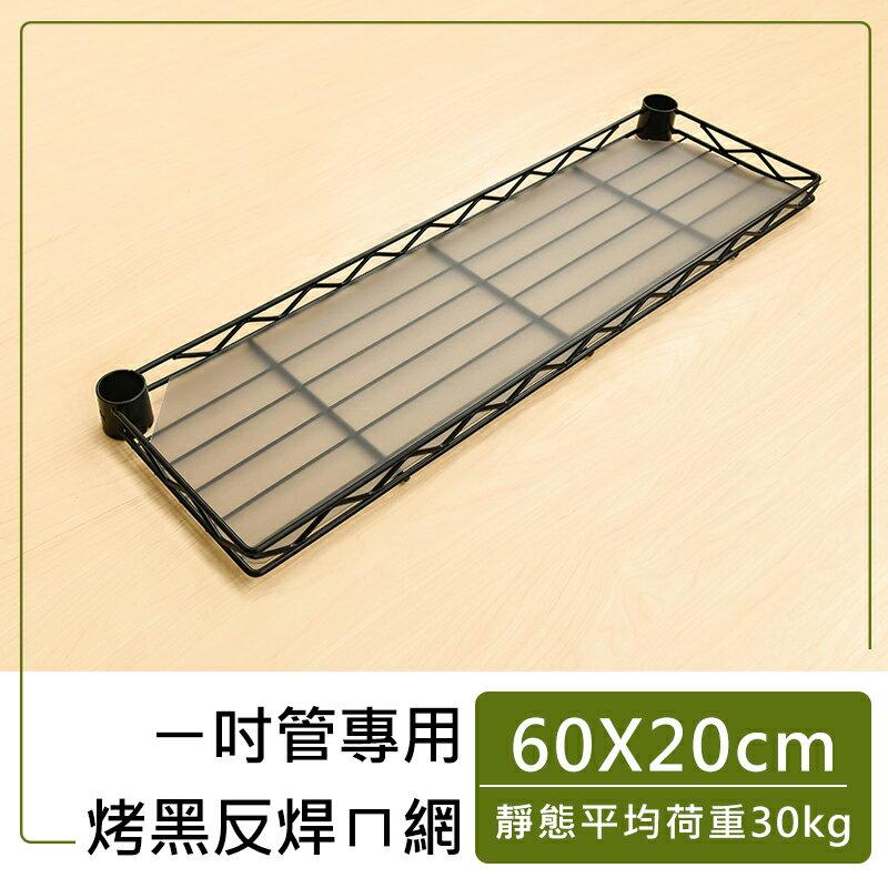 【dayneeds】【 類】60X20cm反焊 烤黑ㄇ網 (含夾片  PP板) 收納架  置物架  展示架  層架