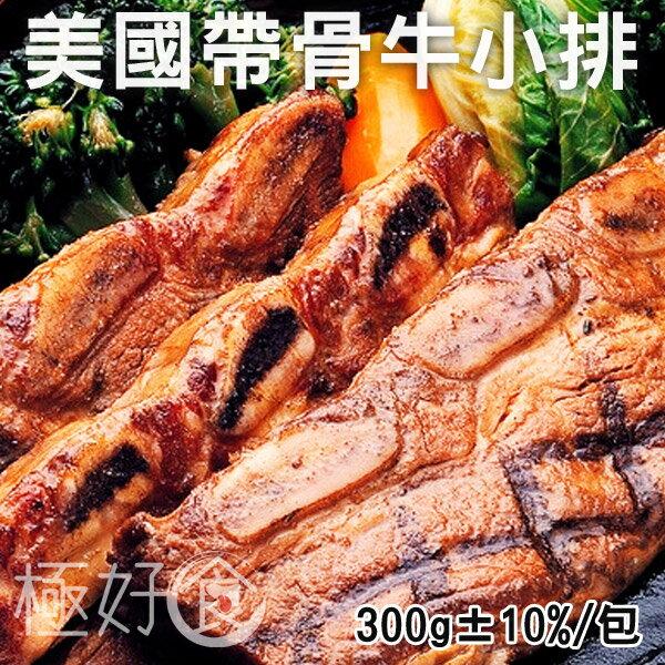 極好食❄【帶骨更有勁】美國帶骨牛小排300g±10%1入