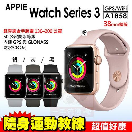 Apple Watch Series 3 S3 38mm 蓝芽智慧手表 穿戴装置 台湾原厂公司货 0利率 免运费