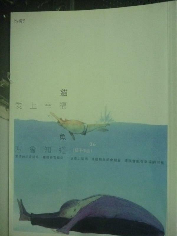 【書寶二手書T2/一般小說_INA】貓愛上幸福,魚怎會知道_橘子