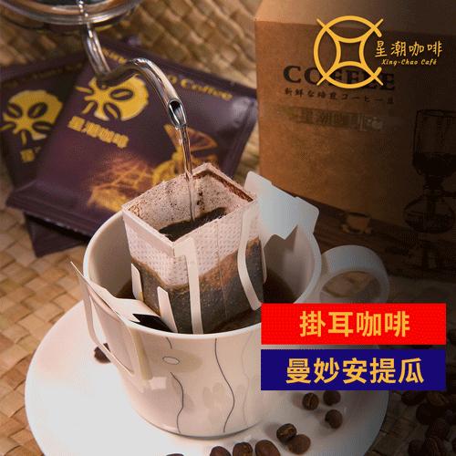 掛耳咖啡-曼妙安提瓜(12g/1入)【星潮咖啡】