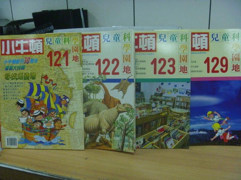 【書寶二手書T3/少年童書_XDF】小牛頓_121~129期間_4本合售_從古地圖看台灣發展史等