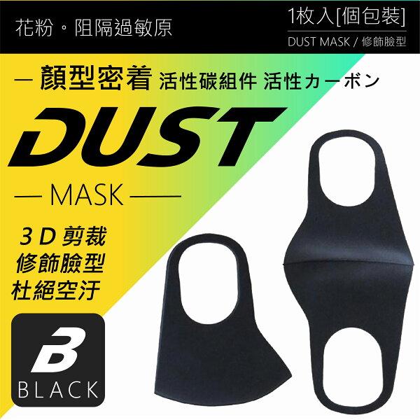 coni shop:【conishop】防霧霾立體剪裁口罩PM2.5小臉可水洗口罩防花粉口罩防螨黑色彈性環保同款口罩
