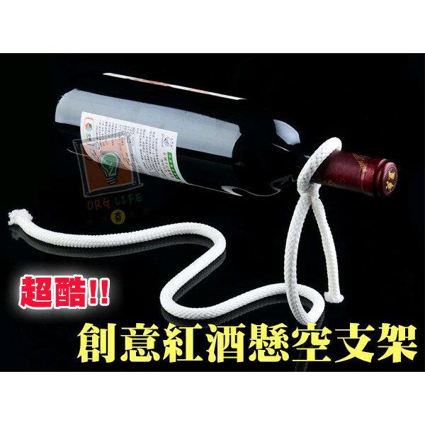ORG《SD0755》超酷~懸浮 紅酒 香檳 玻璃杯 葡萄酒 酒瓶 懸空支架 懸空架 紅酒架 置物架 擺飾 酒架